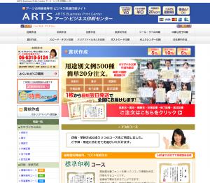 アーツ・ビジネス印刷センター_賞状制作工房_TOPページ(PC用)
