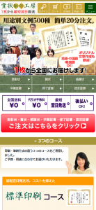 賞状制作工房_TOPページ(SP用)