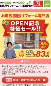 お風呂リフォーム・工事専門店スマホ