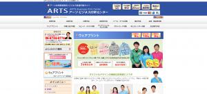 【アーツ・ビジネス印刷センター】人気アイテム