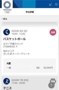 オリンピック1_Chrome